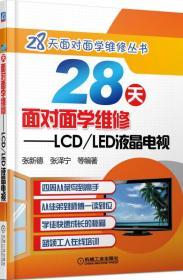 28天面对面学维修:LCD/LED液晶电视