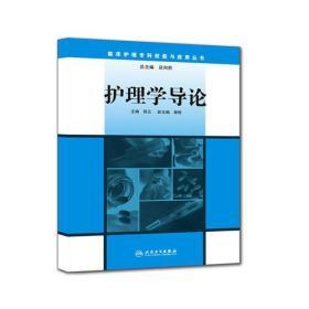 临床护理专科技能与应用丛书-护理学导论