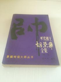 旷代棋王胡荣华全集 第一卷 【象棋特级大师丛书】