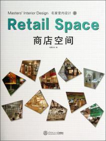 名家室内设计2:商店空间