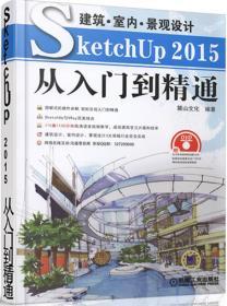 建筑·室内·景观设计SketchUp 2015从入门到精通