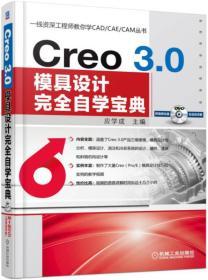 Creo 3.0模具设计完全自学宝典