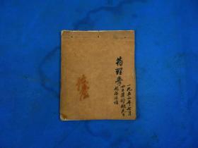 1952年福州中医学会国医大师梁舒翘毛笔手稿讲义【药理学】原装1册全,细如蝇头的行楷小毛笔,如行云流水.展现一代大家的学术和书法风范,