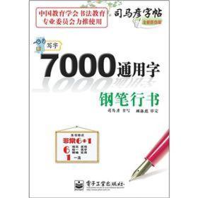 司马彦字帖:写字·7000通用字·钢笔行书(描摹)(全新防伪版)