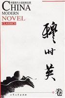 中国现代小说经典文库