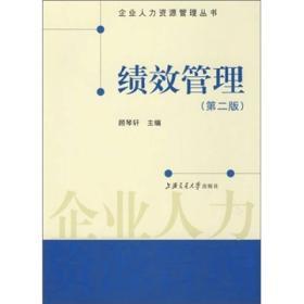 绩效管理(第2版)