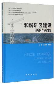 和谐矿区建设理论与实践