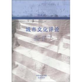 城市文化评论(第4卷)