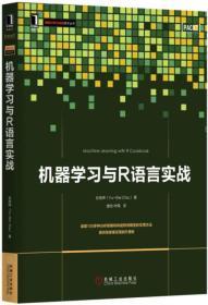 机器学习与R语言实战