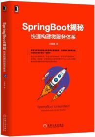 SpringBoot 揭秘:快速构建微服务体系