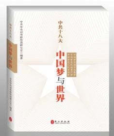 中共十八大:中国梦与世界