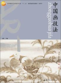 """高等教育艺术设计专业""""十二五""""部委级规划教材(本科):中国画技法"""