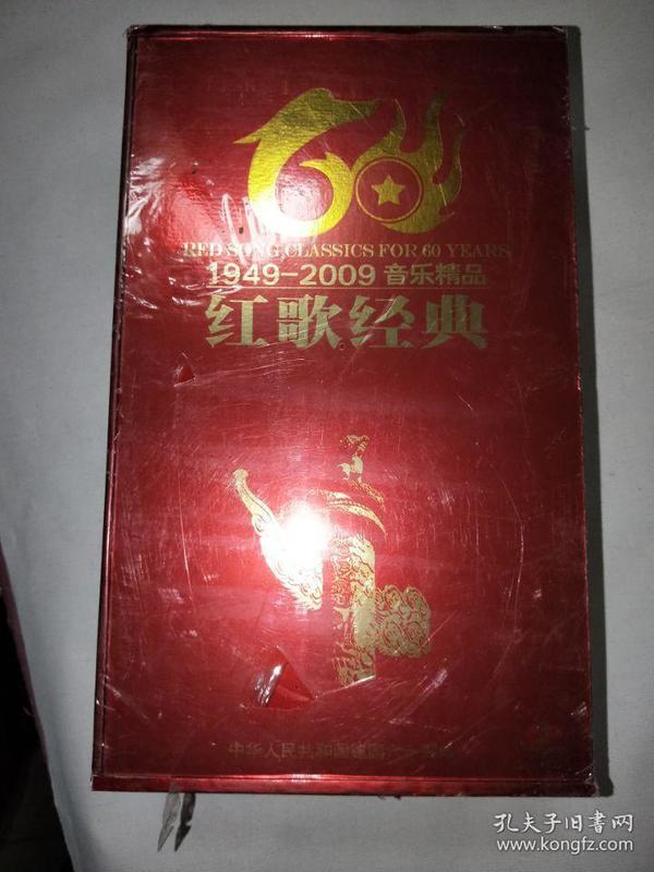 红歌经典【限量版】全新未开封