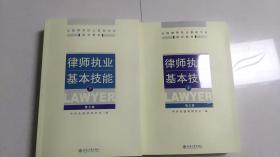 律师执业基本技能(上下)第三版