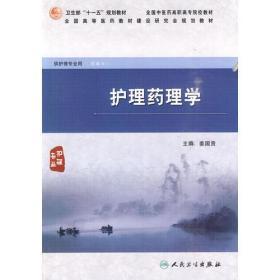护理药理学(供护理专业用) 姜国贤 人民卫生 9787117127530