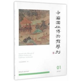 中国园林博物馆学刊 1