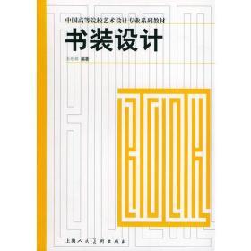 书装设计——中国高等院校艺术设计专业系列教材