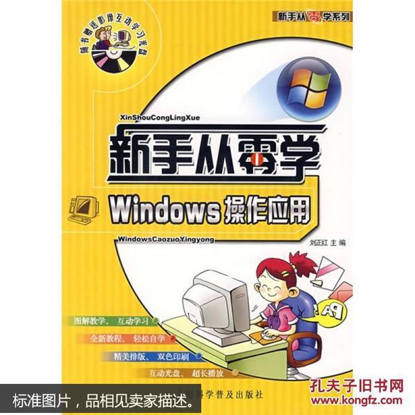 新手从零学系列:Windows操作应用