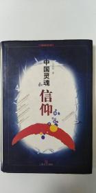 中国灵魂信仰