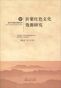 临沂大学博士教授文库:沂蒙红色文化资源研究