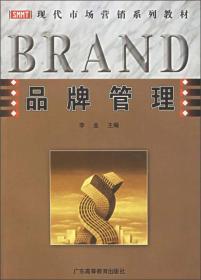 现代市场营销系列教材:品牌管理