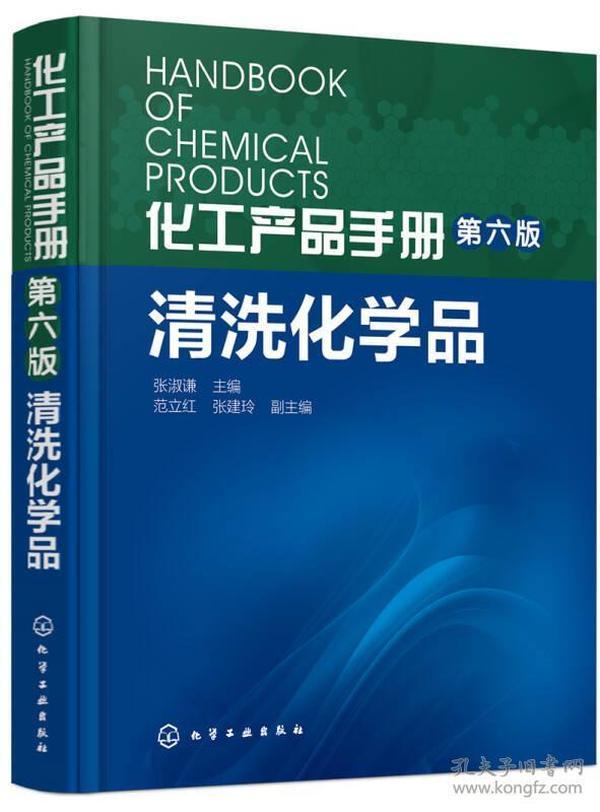 化工产品手册(第六版). 清洗化学品