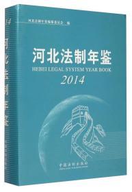 河北法制年鉴(2014)