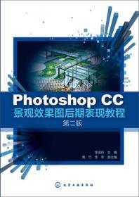 PHOTOSHOP CC景观效果图后期表现教程 第二版