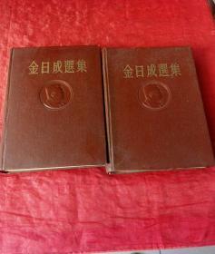 金日成选集(4,5册)