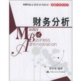 正版】MBA精品课程系列教材.金融与财务系列:财务分析