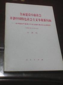 全面建设小康社会  开创中国特色社会主义事业新局面:在中国共产党第十六次全国代表大会上的报告(2002年11月8日)