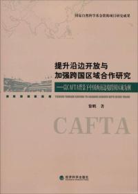 提升沿边开放与加强跨国区域合作研究:以CAFTA背景下中国西南边境跨国区域为例
