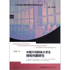 中国不同群体大学生择校问题研究