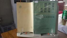 7502403841   金属与无机废物回收百科全书.无机废物分册  如图所示