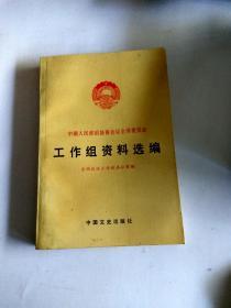 工作组资料选编(中国人民政治协商会议全国委员会)