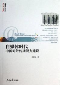 人民日报传媒书系:自媒体时代中国对外传播能力建设