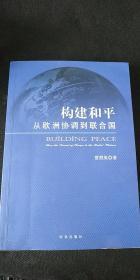 构建和平:从欧洲协调到联合国