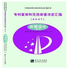 专利复审和无效审查决定汇编(2007):外观设计(第一卷)