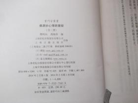 佛源妙心禅广录  上中下3卷  佛源妙心禅师禅要 1卷  计4卷  繁体竖版