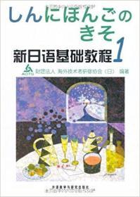 新日语基础教程(1)