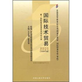 国际技术贸易2006版课程代码9003王玉清赵承璧中国人民大学出版社9787300035482s