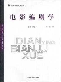 电影编剧学修订版 汪流 中国传媒大学出版社 9787811272406