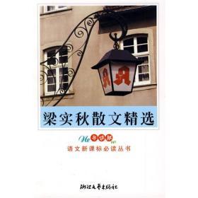 梁实秋散文精选 梁实秋 著;江虹 浙江文艺出版社 9787533919573