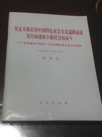 坚定不移沿着中国特色社会主义道路前进,为全面建成小康社会而奋斗:在中国共产党第十八次全国代表大会上的报告(2012年11月8日)