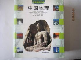 彩色速查手册:中国地理