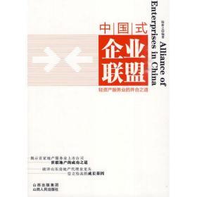 中国式企业联盟