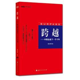 跨越:中国企业的下一个十年