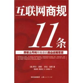 互联网商规11条:摩根士丹利所推崇的商业战略思想