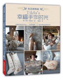 Tilda's幸福手作时光