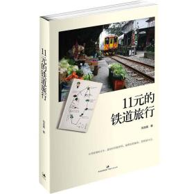 11元的铁道旅行
